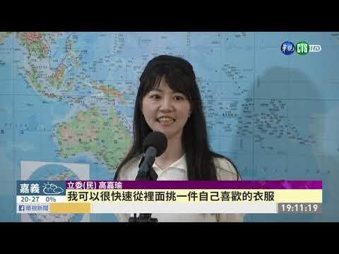 深夜PO閨房照 高嘉瑜泛黃枕頭吸睛|華視新聞 20201123