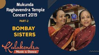 60 Hours Nonstop Carnatic Music 2018 | Mukunda Raghavendra Temple Mylapore | Bombay Sisters