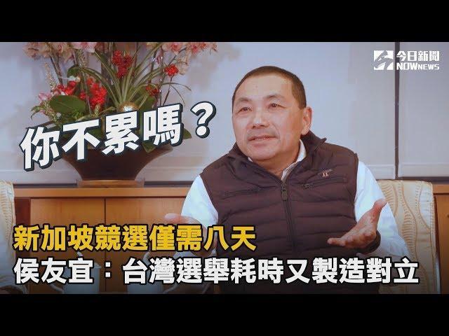 影/新加坡競選僅八天 侯友宜:台灣選舉耗時又製造對立