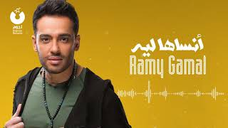 Ramy Gamal - Ansaha Leh | رامي جمال - أنساها ليه