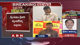 AP Assembly Elections 2019: CM Chandrababu Focus on Pending Assembly Seats   ABN Telugu