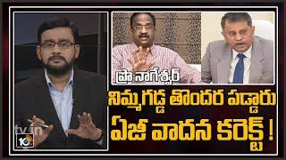 Prof Nageshwar on Nimmagadda Ramesh Vs Jagan govt..