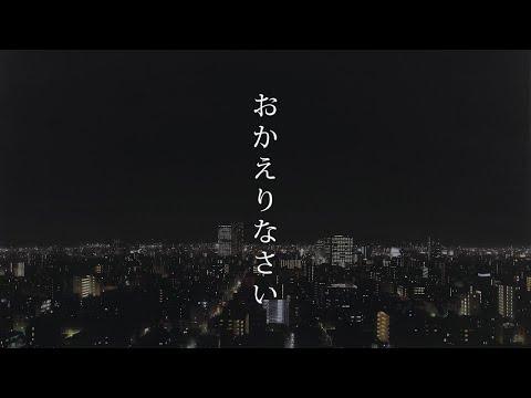 夕食ホット「おかえりなさい」  Yushoku-Hot - Okaeri