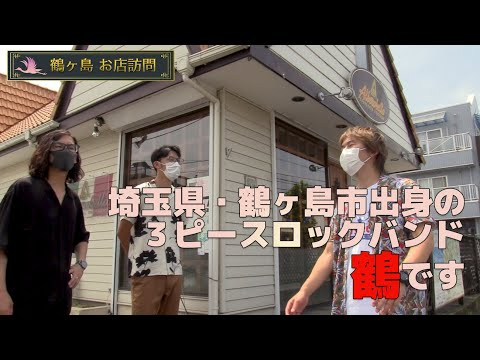 鶴の鶴ヶ島訪問 No.1