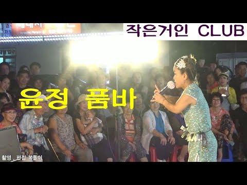 윤정품바 영상 봉포해수욕장 작은거인 공연 예술단 인간극장품바 공연