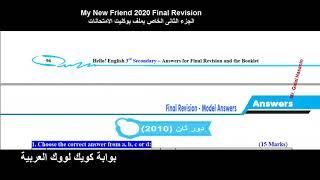 اجابات My New Friend 2020 بوكليت الامتحانات للمراجعة النهائية 3ث