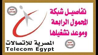تفاصيل شركة المحمول الرابعة وموعد تشغيلها رسمياً من المصرية للاتصالات