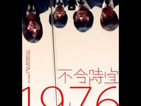 1976 - 不合時宜(附歌詞)