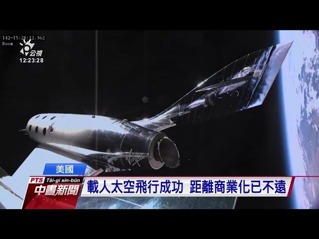 「維珍銀河」載人太空飛行成功 稱最快明年啟動太空觀光