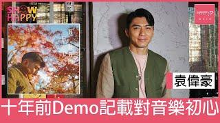袁偉豪《你與你的另一半》  十年前Demo記載對音樂初心