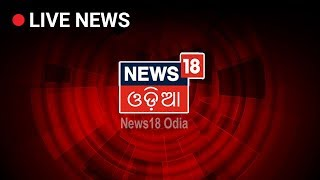 Watch Latest Odia News on News18 Odia | ନ୍ୟୁଜ୧୮ ଓଡ଼ିଆ ସମାଚାର ସିଧାପ୍ରସାରଣ |  News18 Odia LIVE