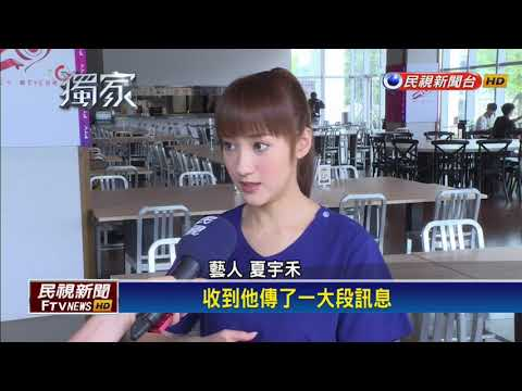 臉書、電話狂騷擾!藝人夏宇禾提告自保-民視新聞