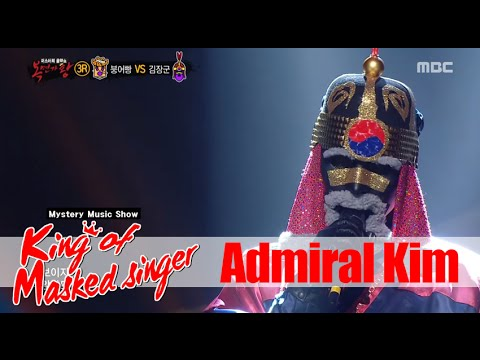 [King of masked singer] 복면가왕 - 'Follow me admiral Kim'3round! - Forbidden love 20151220