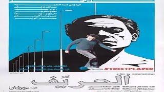 فيلم الحريف - بطوله عادل امام - فردوس عبد الحميد -