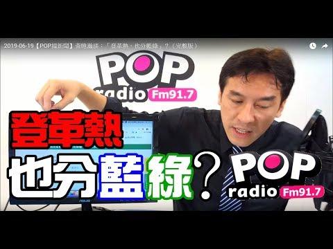 2019-06-19【POP撞新聞】黃暐瀚談:「登革熱,也分藍綠」?(完整版)