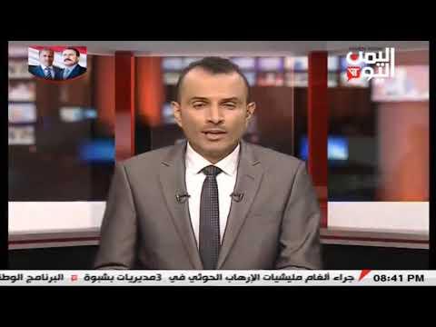 قناة اليمن اليوم - نشرة الثامنة والنصف 20-02-2019