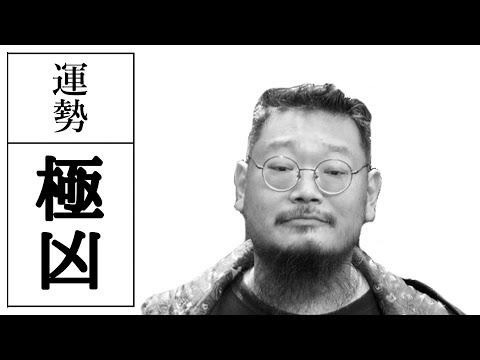 the band apart原昌和がおみくじをつくるとこうなる