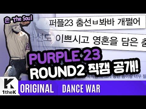 [DANCE WAR(댄스워)] Round 2: Don't Wanna Cry(울고 싶지 않아) _ PURPLE 23 Fancam ver.(PURPLE 23 직캠 ver.)