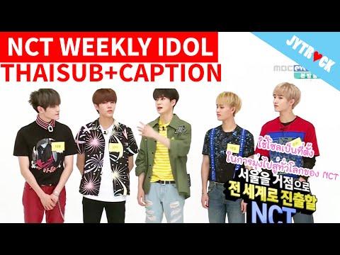 (THAI SUB) 160824 NCT 127 Weekly Idol FULL HD [ซับไทย]