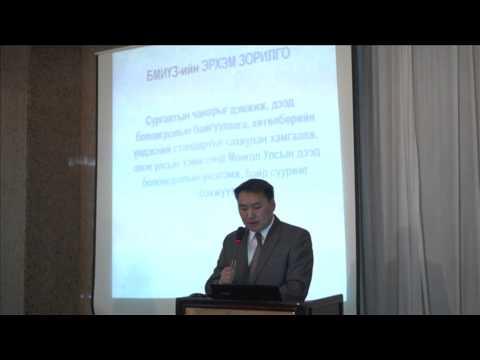 Монгол улс дахь Дээд боловсролын чанарын баталгаажууллын тогтолцоо семинар 2014.04.09
