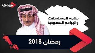 إعلانات مسلسلات رمضان 2018 .. كثير من الأكشن والغموض     -