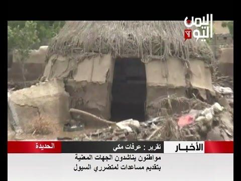 اليمن : اضرار سيول الامطار في حجة والحديدة