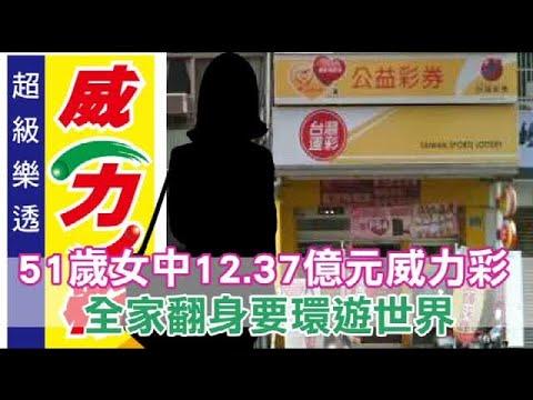 超幸運!51歲女中12.37億元威力彩 全家翻身要環遊世界 | 台灣蘋果日報