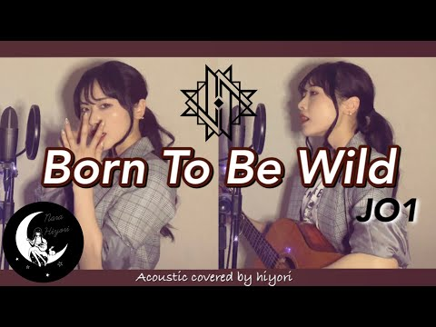 Born To Be Wild / JO1 Acoustic covered by hiyori 【 ギター弾き語り / 女性キー(+1) 】