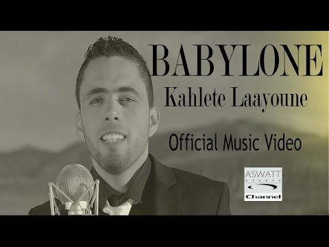 BABYLONE Kahlete Laâyoune Official Music Video بابيلون - كحلت لعيون