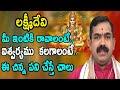 How To Get Lakshmi Kataksham | Secrets of Lakshmi katksham | Lakshmi kataksham | Pooja Tv Telugu