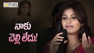 Actress Anjali slams rumours about her sister debut in mov..