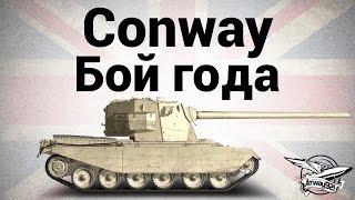 FV4004 Conway - Бой года