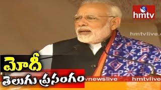 PM Modi Telugu Speech In Hyderabad : While addressing BJP ..