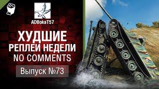 Худшие Реплеи Недели - No Comments №73 - от ADBokaT57