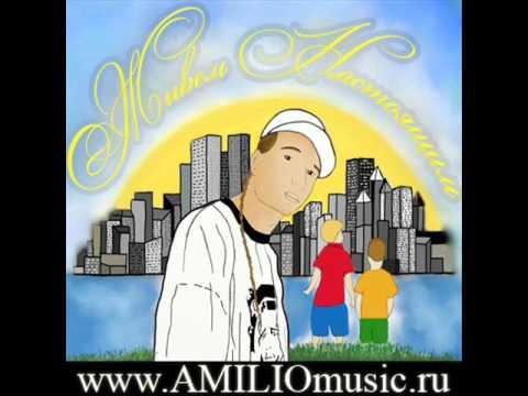 Амилио (Amilio) - Живем Настоящим (prod.Mr.Oldman)