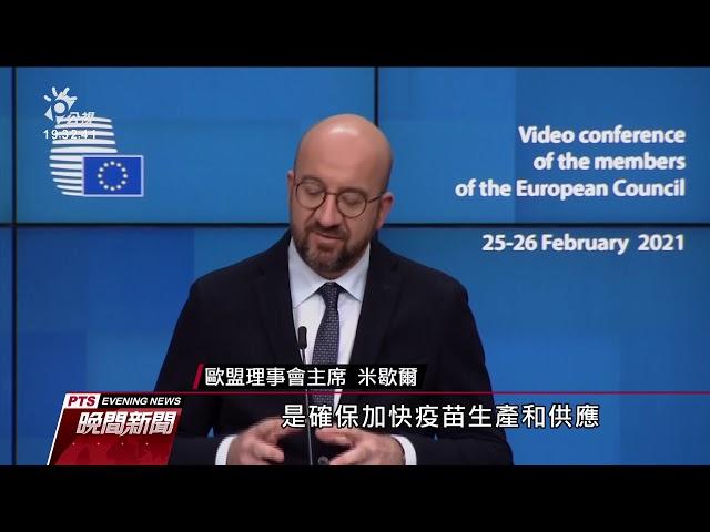 歐盟召開視訊高峰會 南歐國家贊成啟用疫苗護照