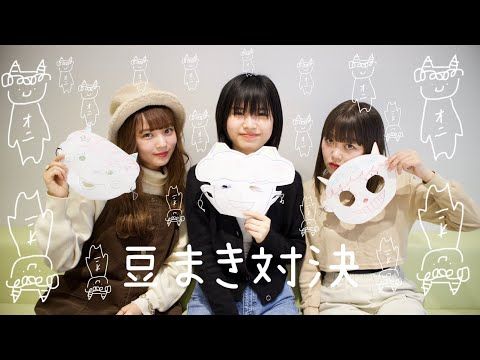 【GIRLFRIEND 4 YOU】「豆まき対決!」 (SUB)