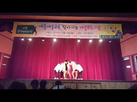 러시안 룰렛 , TT ( 티티 ) , 피 땀 눈물 / 레드벨벳 ( Red Velvet ) 트와이스 ( Twice ) 방탄소년단 ( BTS ) 댄스 커버 [ 두루중 3학년 소축제 ]