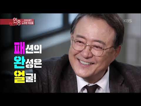 '신사의 품격' 노주현, 박성웅 [연예가중계/Entertainment Weekly] 20190823