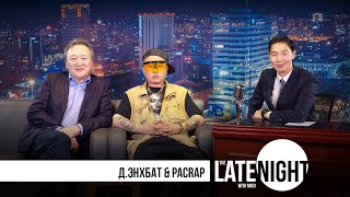 The LATE NIGHT with Miko - Pacrap & Д.Энхбат (eps27)