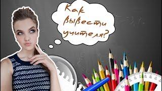 КАК ВЫВЕСТИ УЧИТЕЛЯ?|BACK TO SCHOOL