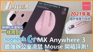 Logitech MX Anywhere 3 最強辦公室滑鼠Mouse 開箱評測!玻璃枱床面梳化一樣用到