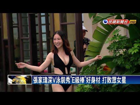張家瑋深V泳裝秀「E級棒」好身材 打敗眾女星-民視新聞