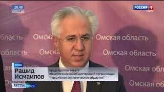 Омская область вошла в число 12 пилотных регионов, где вопросы экологии взяты под особый контроль