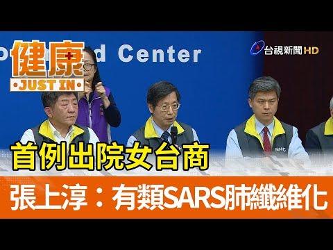 首例出院女台商 張上淳:有類SARS肺纖維化【健康資訊】