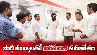 Pawan Kalyan Meeting with Party Leaders in Mangalagiri Off..