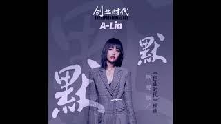 A-Lin - 默默- 電視劇《創業時代》插曲