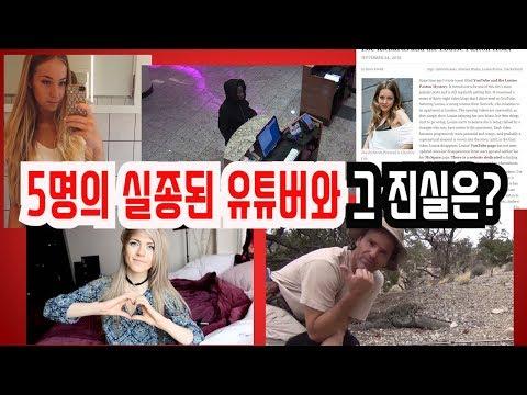 5명의 실종된 유튜버와 그 진실은?