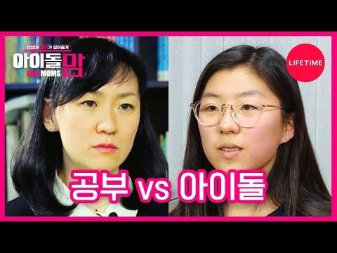 [아이돌맘] 공부 vs 아이돌, 엄마의 선택은?