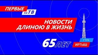 """""""Первые на ТВ"""" """"Новости длиною в жизнь"""", эфир от 9 августа 2020 года"""